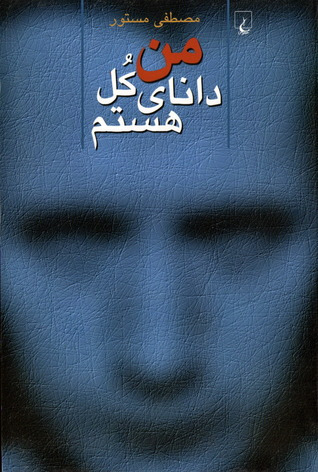 من دانای کل هستم by Mostafa Mastoor