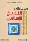 مدخل إلى التاريخ الإسلامي
