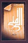 إلى أمتي by عبد الرحمن صالح العشماوي