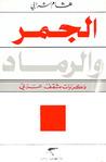 الجمر والرماد: ذكريات مثقف عربي