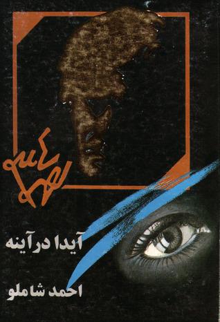 آیدا در آینه by احمد شاملو