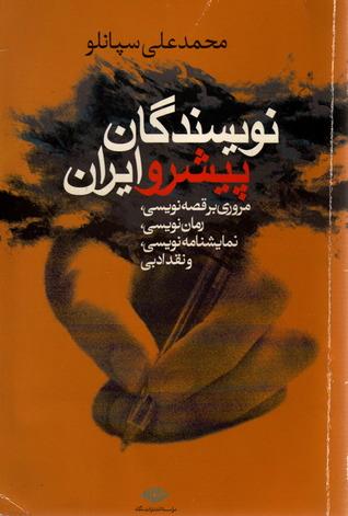 نویسندگان پیشرو ایران...