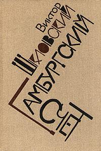 Ebook Гамбургский счет: Статьи, Воспоминания, Эссе, 1914-1933 by Victor Shklovsky read!