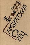 Гамбургский счет: Статьи, Воспоминания, Эссе,  1914-1933