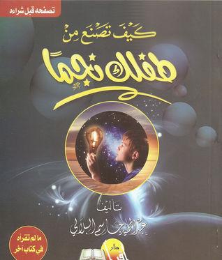 كيف تصنع من طفلك نجمًا by عبد الحميد البلالي
