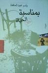 بمناسبة الحياة by ياسر عبد الحافظ