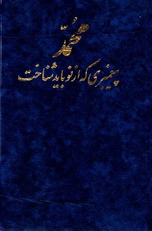 محمد پیغمبری که از نو �...