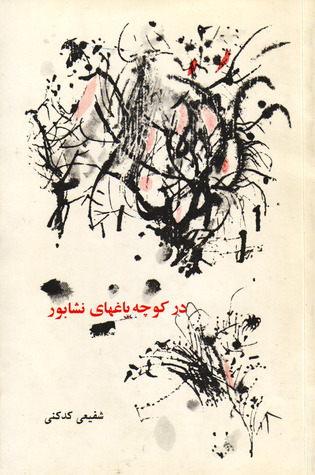 Image result for کتاب در کوچه باغ های نیشابور