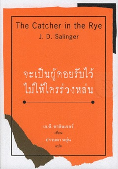 The the catcher download in rye ebook