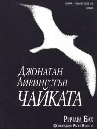 Ebook Джонатан Ливингстън Чайката by Richard Bach read!