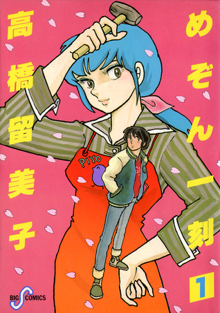 Ebook 刻1 !? by Rumiko Takahashi read!