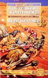 Последният континент by Terry Pratchett