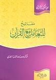 مفاتيح للتعامل مع القرآن