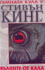 Вълците от Кала (Тъмната кула, #5)