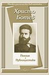 Поезия. Публицистика by Hristo Botev