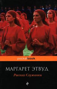 Рассказ Служанки (Pocket Book)