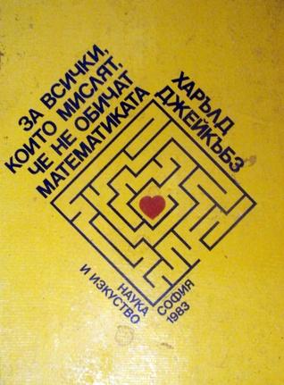 За всички, които мислят, че не обичат математиката by Harold R. Jacobs