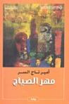 مهر الصياح by Amir Tag Elsir