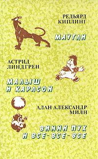 Маугли / Малыш и Карлсон / Винни Пух и все-все-все