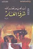 شرفة العار by Ibrahim Nasrallah