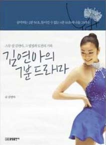 Kim Yu-Na's Seven Minute Drama
