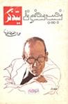 نجيب محفوظ يتذكر by جمال الغيطاني