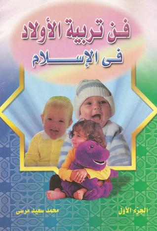 فن تربية الأولاد في الإسلام by محمد سعيد مرسي