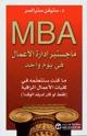 ماجستير إدارة الأعمال في يوم واحد: ما كنت ستتعلمه في كليات الأعمال الراقية MBA