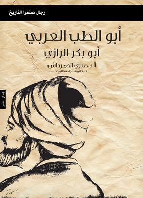 أبو الطب العربي: أبو بكر الرازي (رجال صنعوا التاريخ)