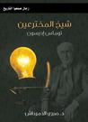 شيخ المخترعين: توماس إديسون (رجال صنعوا التاريخ)
