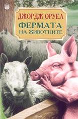 Фермата на животните