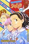 Yakitate!! Japan Vol. 17 by Takashi Hashiguchi