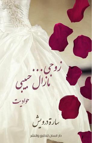 زوجي مازال حبيبي by سارة درويش