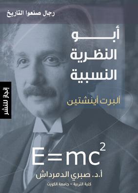 أبو النظرية النسبية: ألبرت إينشتين
