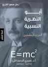أبو النظرية النسبية: ألبرت إينشتين (رجال صنعوا التاريخ)