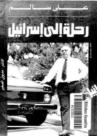 رحلة إلى إسرائيل by علي سالم