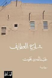 شارع العطايف by عبد الله بن بخيت