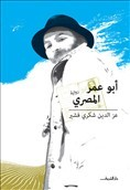 أبو عمر المصري by عزالدين شكري فشير