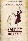 Крадецът на книги by Markus Zusak
