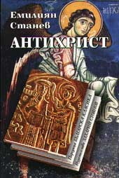Антихрист by Емилиян Станев
