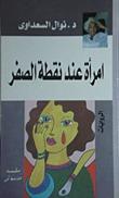 امرأة عند نقطة الصفر by Nawal El-Saadawi