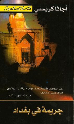 جريمة في بغداد by Agatha Christie