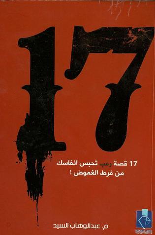 ١٧ قصة رعب by عبدالوهاب السيد الرفاعي