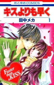 キスよりも早く1 [Kisu Yorimo Hayaku 1] by Meca Tanaka