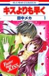 キスよりも早く1 [Kisu Yorimo Hayaku 1] (Faster than a Kiss #1)