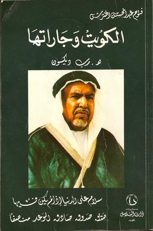 كتاب الكويت وجاراتها