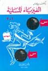 الفيزياء المسلية - الكتاب الأول by Yakov Perelman