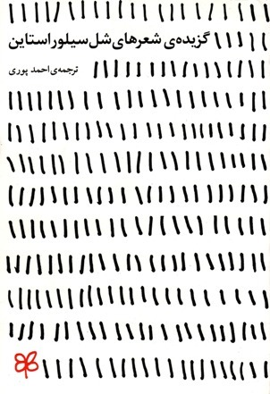 گزیده ی شعرهای شل سیلوراستاین - از مجموعه های: خوردن هوا، جایی که پیاده رو تمام می شود، و چراغی در اتاق زیرشیروانی