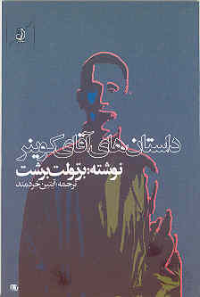 Ebook داستانهای آقای کوینر by Bertolt Brecht read!