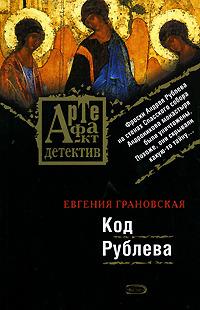 Код Рублева